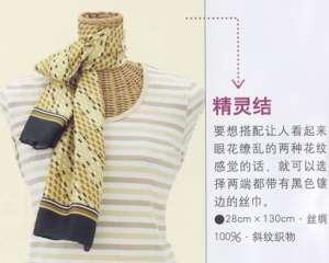 商场销售员丝巾